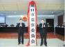 周口市监察委员会成立  刘继标揭牌并颁发任命书