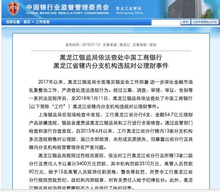 金沙国际娱乐网站:工商银行突然爆出大消息!这些人彻底傻眼