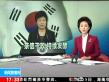"""""""亲信干政""""丑闻发酵 韩档案馆也有""""黑名单"""""""