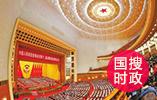 《中国共产党第十九届中央委员会第二次全体会议公报》单行本出版