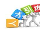 """""""沈阳人才新政24条""""将在辽宁全省高新区推广"""