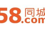 58同城被诉非法收集客户信息 恶意抢夺客户资源