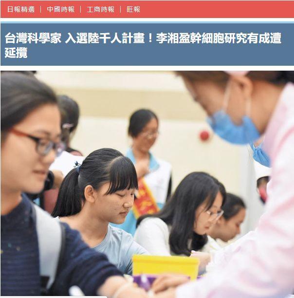 """北京赛车PK10官方网信誉平台:台科学家入选大陆""""千人计划"""":人才没有地域限制"""