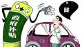 2018年新能源车补贴政策调整 过渡期按0.7倍补贴