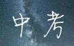 吉林省中考改革首批试点:长春延边吉林白城