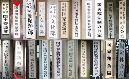 3月13日披露的国务院机构改革方案显示,新一轮国务院机构改革即将启动,改革后,这些牌子即将消失。文字来源:新华网 图片来源:新华网