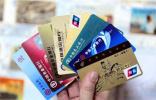 银行新规:下月起,个人办银行卡务必填写这份告知书