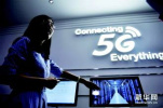 5G将与实体经济深度融合 已成国际竞争焦点