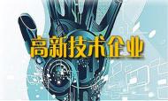去年沈阳浑南区高新技术企业净增78家 年末力争达280家