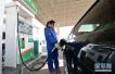 国内油价年内第三涨,加满一箱油多花6.5元!