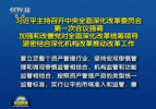 """中央深改委首次会议,瞄准百万亿元规模的""""灰犀牛"""""""