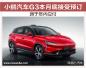 小鹏汽车首款量产车本月底接受预订 将于年内交付