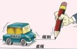 """滴滴在上海属""""无证经营""""?官方:确实未落实法规要求"""