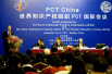 中国加快向知识产权强国转变 价值在全球得到认可