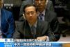 中方对俄起草谴责对叙军事打击决议草案投赞成票
