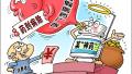 鸿茅药酒广告十年违法2630次:谁是它的护身符?
