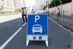停车收费投诉最多!江苏公布一季度价格举报投诉情况