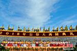 浙江绍兴举行2018年公祭大禹陵典礼
