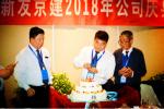 热烈庆祝北京新发京建基础工程有限公司成立八周年