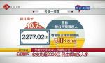 一季度江苏财政收入质量稳步提升 收支均超2000亿