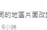 """解放军战机绕飞中国台湾 美国又跳出来""""反对""""了"""