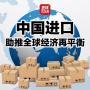 中国进口助推全球经济再平衡