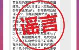 """百度回应""""李彦宏小三""""传闻:百分之百谣言 已报案"""