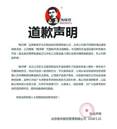 """急速赛车开奖记录:""""鲍师傅""""店北京总部发道歉声明 承认武汉一店面曾雇人排队"""