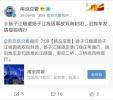 提醒   南京扬子江隧道扬子江线因事故双向封闭