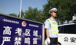 """长春市交警部门推出""""五项举措""""护航高考"""