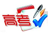 黑龙江16.9万人参加高考 工作人员三班倒确保试卷安全