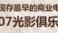 百年光影有约:上合组织国家电影节缘何选址青岛