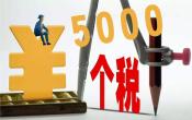 个税起征点拟提至每年6万