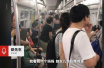北京地铁4号线一乘客包中移动电源冒白烟 其他人瞬间全部下车