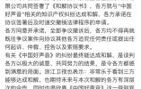 唐德宣布三方和解 浙江卫视期待《中国好声音》回归