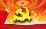 这个政党,引领一个社会主义大国昂首屹立在东方