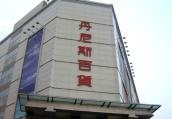 河南省食药监局检出3批次食品不合格 郑州丹尼斯上黑榜