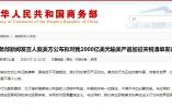 今日要闻:普吉沉船事故已造成46人死亡 北约峰会开场火光四射
