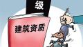 河南3家建筑业企业资质被撤 法定代表人被列失信黑名单