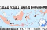持续更新:印尼龙目岛地震已致10死40伤 暂无中国公民伤亡报告