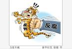 湖南纪委原副书记李政科涉受贿巨额财产不明被诉