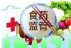 河南:举报食品药品违法行为最高可获50万元奖励