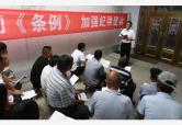 泗阳开展新修订的《中国共产党纪律处分条例》学习教育活动