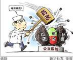河南公立医院取消药品加成1年 少数医院调整不到位