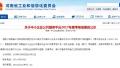 河南中小企业公共服务示范平台名单公示 50家入选