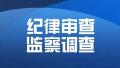 信阳市平桥区平桥街道办事处东平湖居委会十组组长沈万成被调查