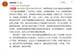 男子造谣北京海淀区动物园丢失2吨大象 被拘留3日