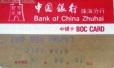 """改革开放40年:中国第一张信用卡打开支付""""新世界"""""""