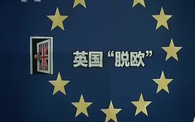 """英国 围绕""""脱欧""""协议 英国政坛陷入分裂"""