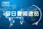 2019-03-22国内外重要新闻